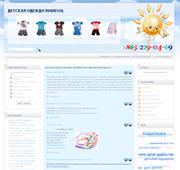 Детская одежда оптом DiaDeSol