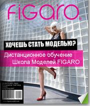 ONLINE  Школа Моделей FIGARO