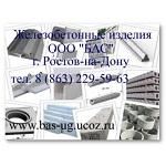 Железобетонные изделия в ассортименте