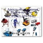 Аренда и ремонт строительного оборудования