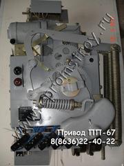 Продам выключатели ВМП-10,  ВМПЭ-10,  ВПМ,  ВМГ-10,  приводы ПП-67,  ППО-10,  ПЭ-11
