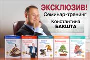 Эксклюзивный бизнес-семинар Константина Бакшта!!!