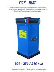 Герметичные контейнеры для боя и брака медицинских термометров.