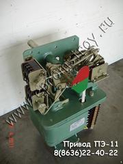 Продам приводы ПЭ-11 высоковольтного выключателя