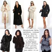 дубленки,  кожаные куртки,  пальто