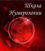 Аудиокурс по нумерологии Ольги Кушнир
