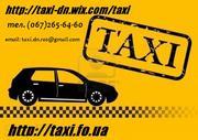 Такси (трансфер) Ростов – Донецк – Ростов