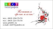 Услуги типографии БЭСТ