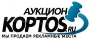 Аукцион Kopros