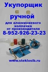Купить укупорщики ручные,  полуавтоматические для колпачка алюминиевого