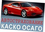 Осаго в Ростове-на-Дону, страхование осаго и каско в Ростове-на-Дону