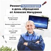 Ремонт телевизоров на дому,  Телемастер