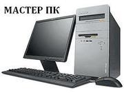 Настройка,  ремонт компьютеров,  ноутбуков,  комплектующих,  ЖК мониторов,