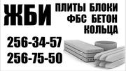 ЖБИ в ассортименте и под заказ в Ростове-на-Дону